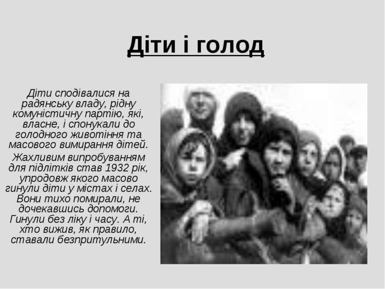 Діти і голод Діти сподівалися на радянську владу, рідну комуністичну партію, ...
