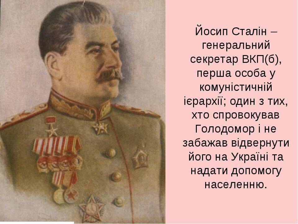 Йосип Сталін – генеральний секретар ВКП(б), перша особа у комуністичній ієрар...