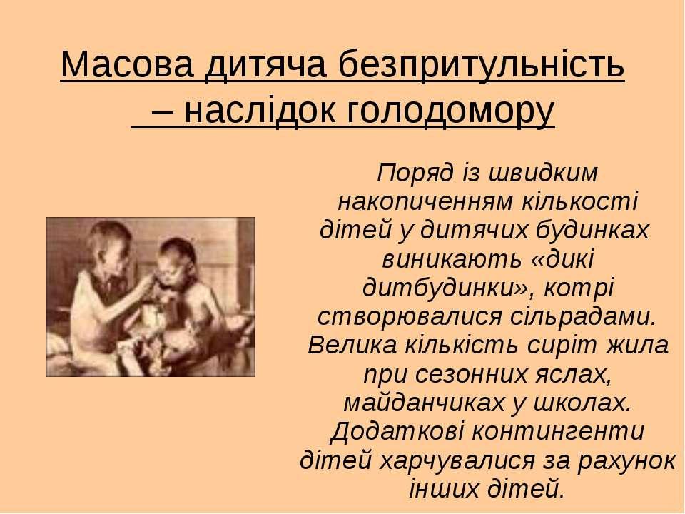 Масова дитяча безпритульність – наслідок голодомору Поряд із швидким накопиче...