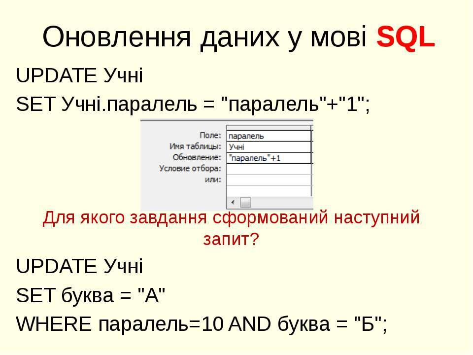 """Оновлення даних у мові SQL UPDATE Учні SET Учні.паралель = """"паралель""""+""""1""""; Дл..."""