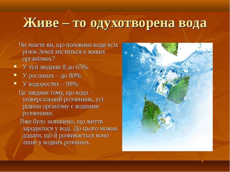Живе – то одухотворена вода Чи знаєте ви, що половина води всіх річок Землі м...