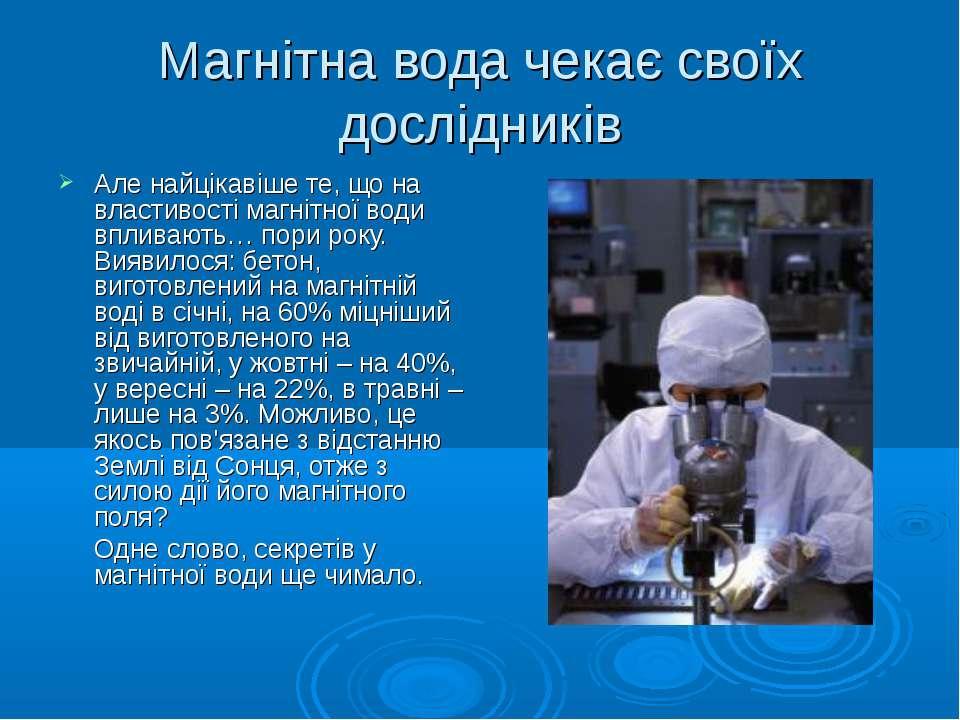 Магнітна вода чекає своїх дослідників Але найцікавіше те, що на властивості м...