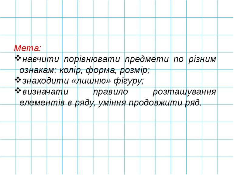 Мета: навчити порівнювати предмети по різним ознакам: колір, форма, розмір; з...