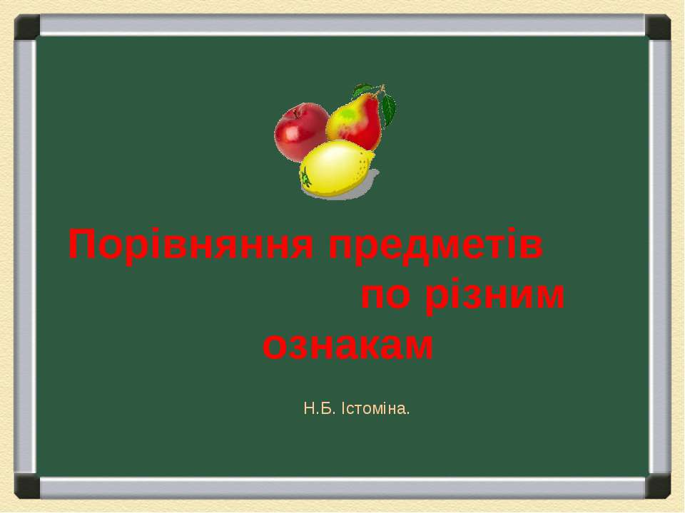 Порівняння предметів по різним ознакам Н.Б. Істоміна.