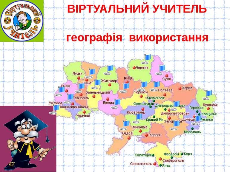 ВІРТУАЛЬНИЙ УЧИТЕЛЬ географія використання