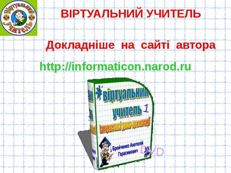 ВІРТУАЛЬНИЙ УЧИТЕЛЬ Докладніше на сайті автора DVD http://informaticon.narod....