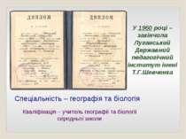 У 1960 році – закінчила Луганський Державний педагогічний інститут імені Т.Г....