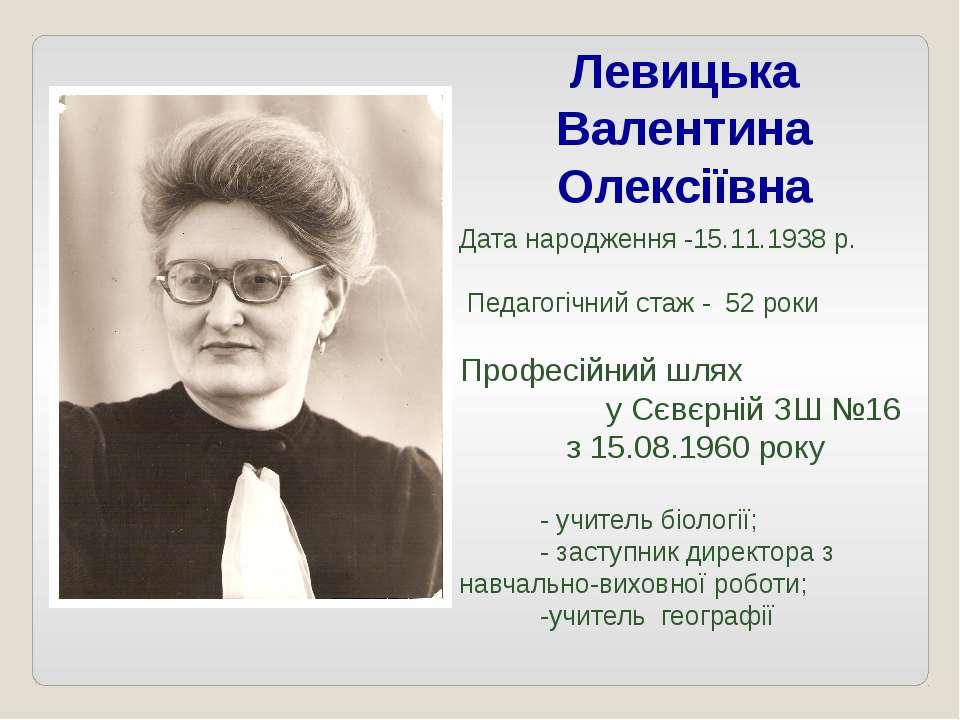 Левицька Валентина Олексіївна Дата народження -15.11.1938 р. Педагогічний ста...