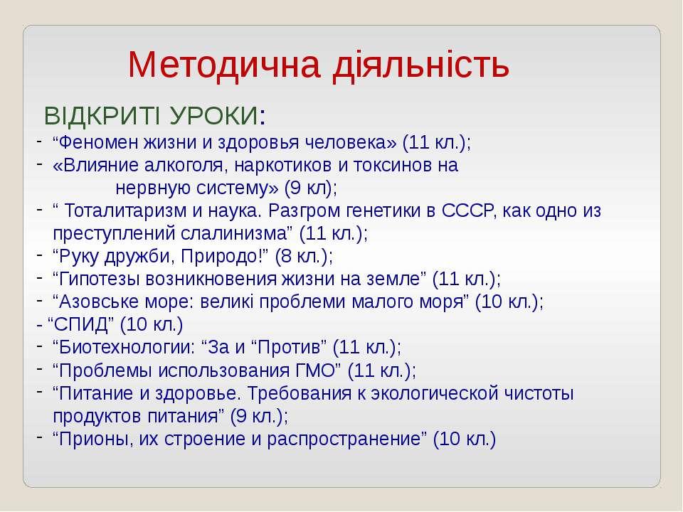"""Методична діяльність ВІДКРИТІ УРОКИ: """"Феномен жизни и здоровья человека» (11 ..."""