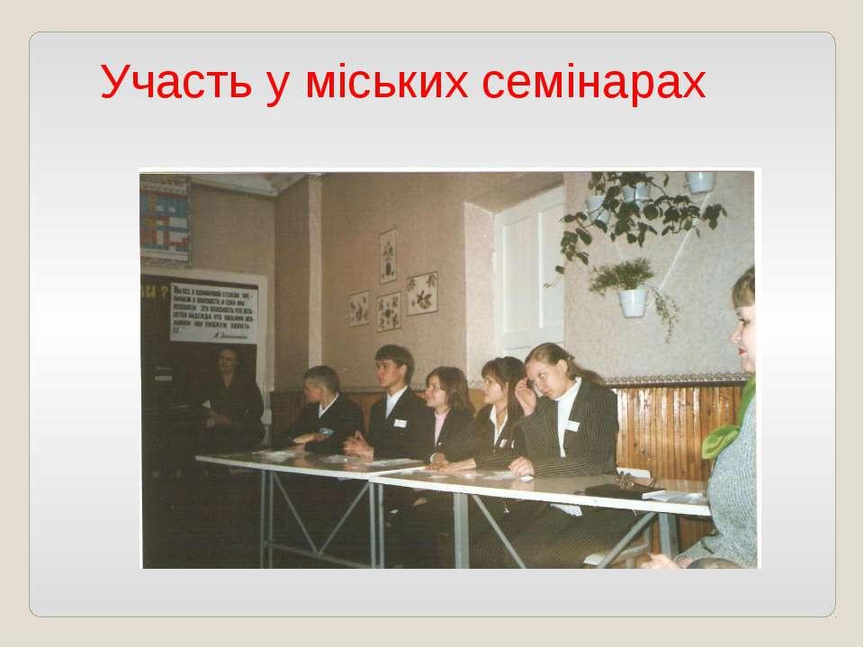 Участь у міських семінарах