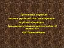 Презентацію розробила вчитель української мови та літератури, зарубіжної літе...