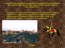 Поему «Конрад Валленрод», до якої входить балада «Альпухара», Міцкевич присвя...