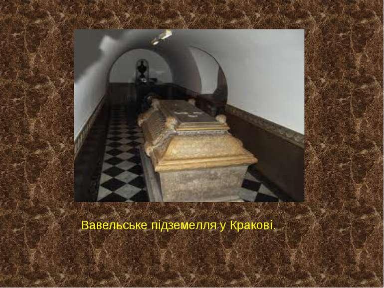 Вавельське підземелля у Кракові.
