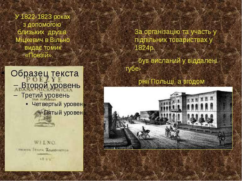 У 1822-1823 роках з допомогою близьких друзів Міцкевич в Вільно видає томик «...