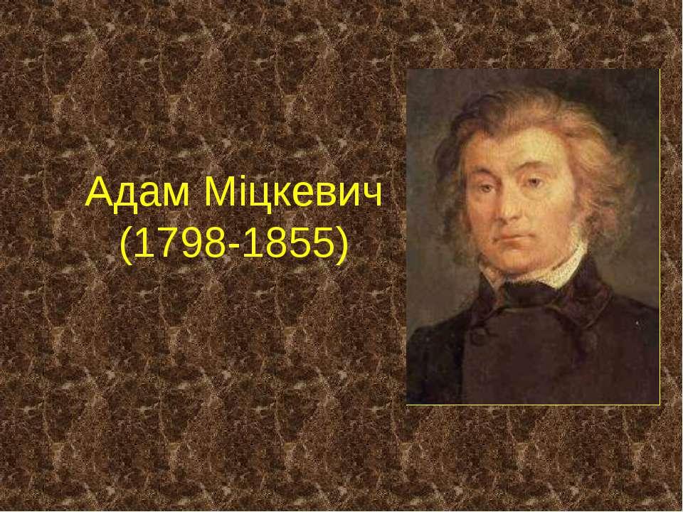 Адам Міцкевич (1798-1855)