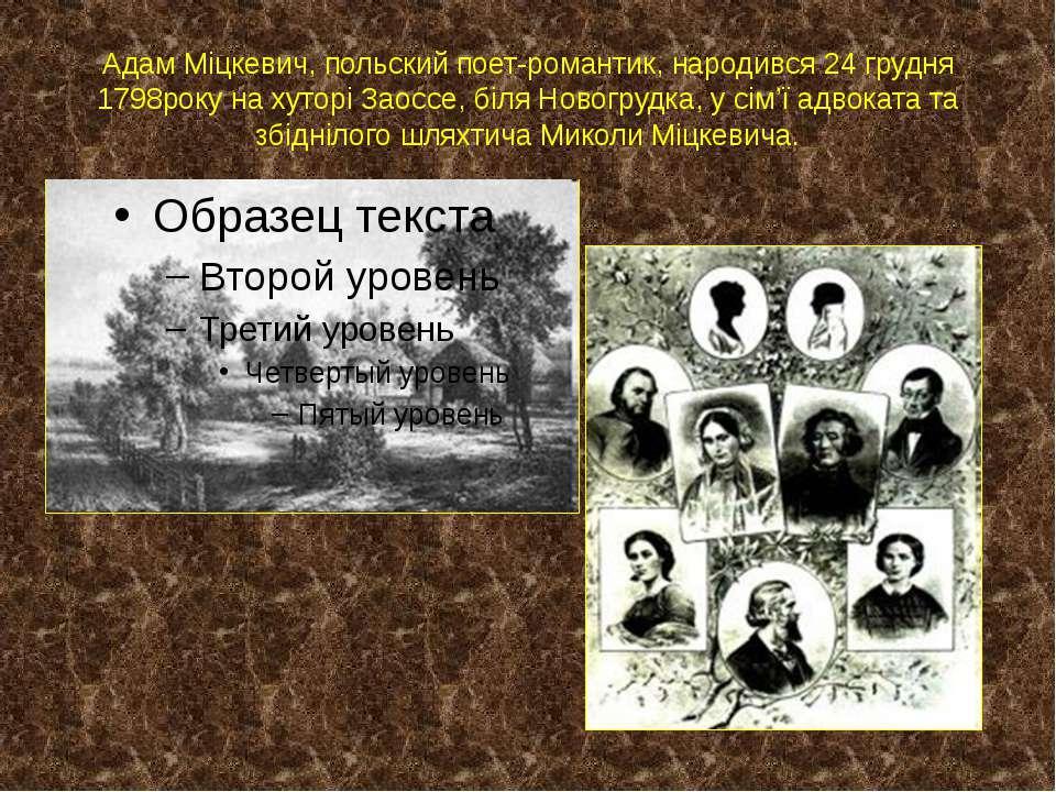 Адам Міцкевич, польский поет-романтик, народився 24 грудня 1798року на хуторі...