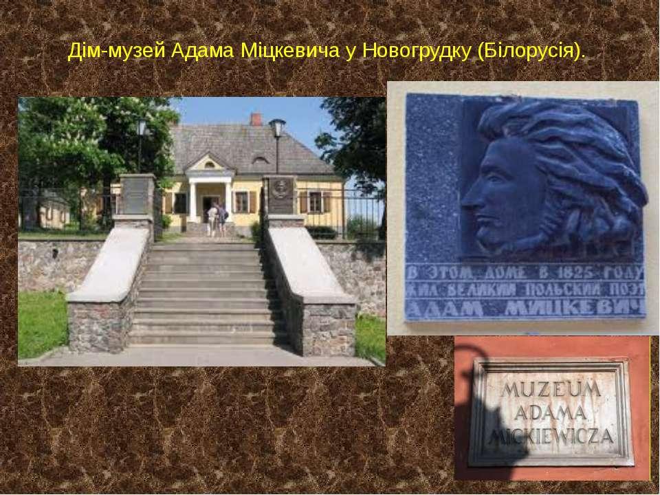 Дім-музей Адама Міцкевича у Новогрудку (Білорусія).