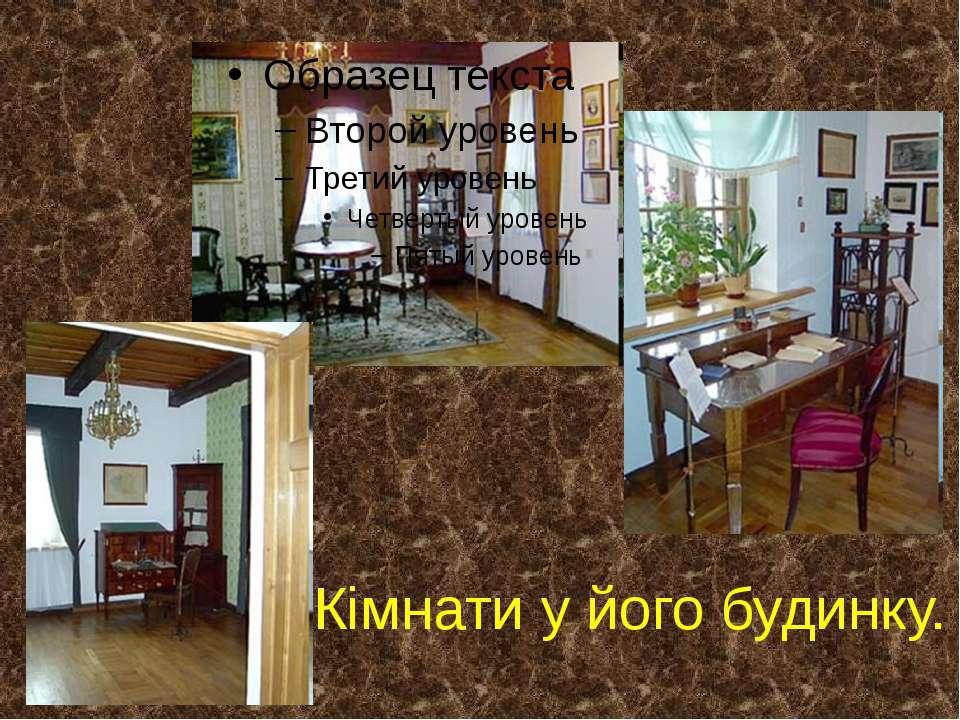 Кімнати у його будинку.