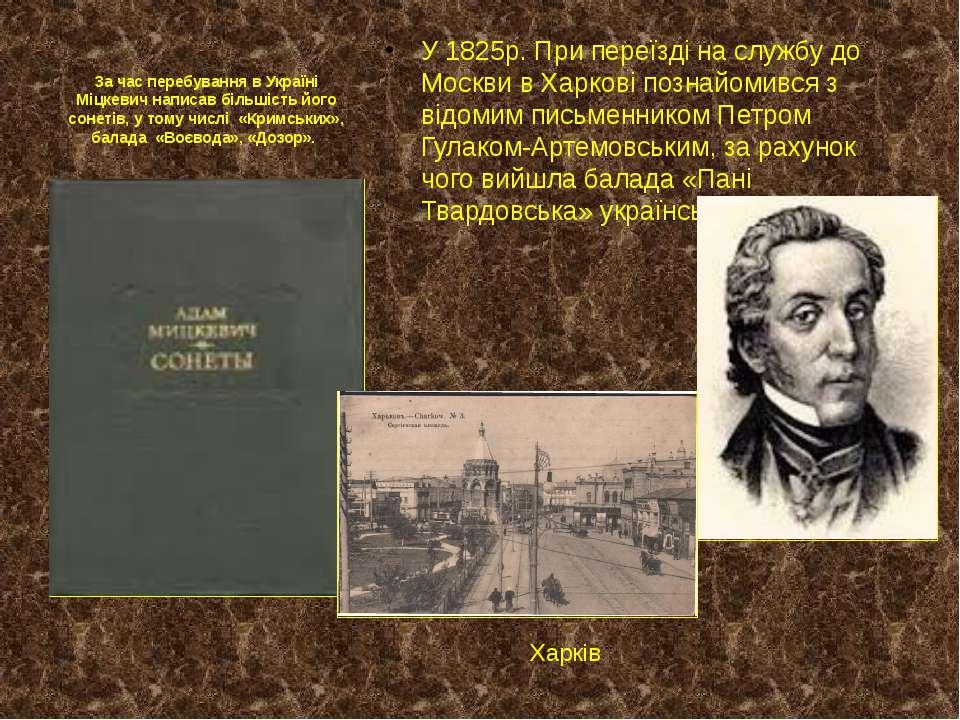 За час перебування в Україні Міцкевич написав більшість його сонетів, у тому ...