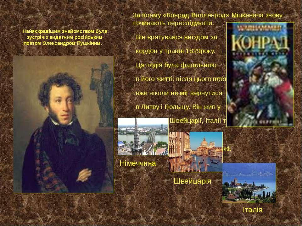 Найяскравішим знайомством була зустріч з видатним російським поетом Олександр...