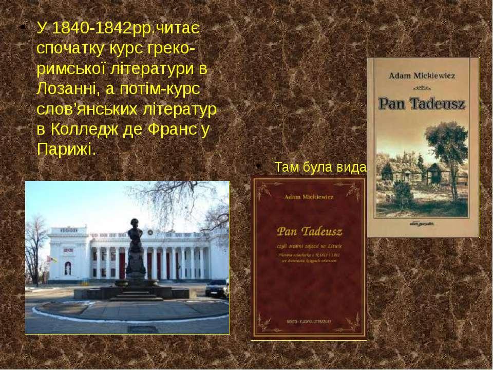 У 1840-1842рр.читає спочатку курс греко-римської літератури в Лозанні, а поті...