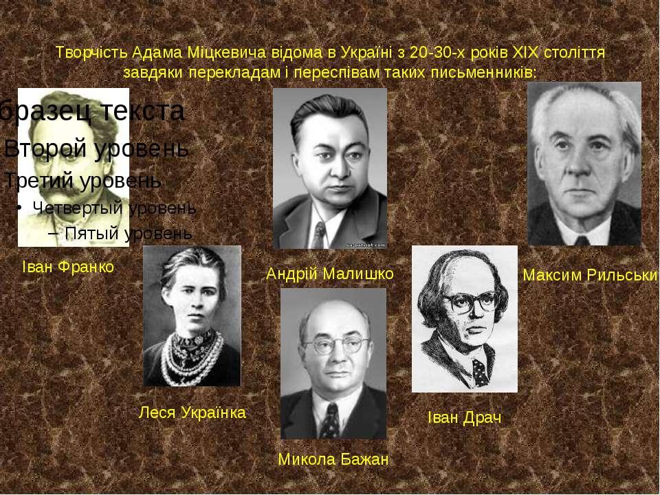 Творчість Адама Міцкевича відома в Україні з 20-30-х років ХІХ століття завдя...