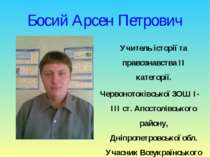 Босий Арсен Петрович Учитель історії та правознавства ІІ категорії. Червоното...