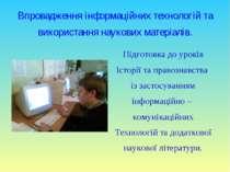Впровадження інформаційних технологій та використання наукових матеріалів. Пі...