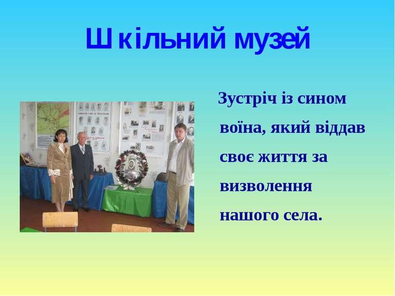 Шкільний музей Зустріч із сином воїна, який віддав своє життя за визволення н...