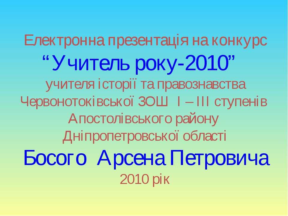 """Електронна презентація на конкурс """"Учитель року-2010"""" учителя історії та прав..."""