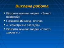 Виховна робота Відкрита виховна година «Захист професій» Позакласний захід, 1...