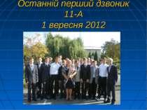 Останній перший дзвоник 11-А 1 вересня 2012