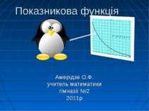 Показникова функція Амерідзе О.Ф. учитель математики гімназії №2 2011р