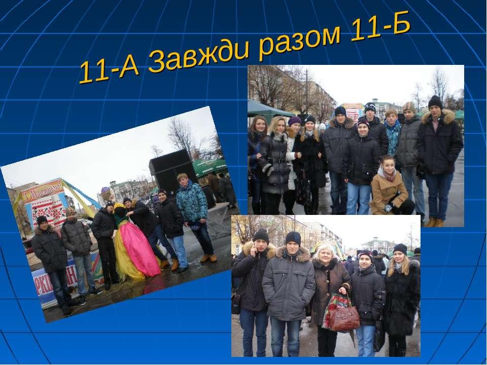 11-А Завжди разом 11-Б