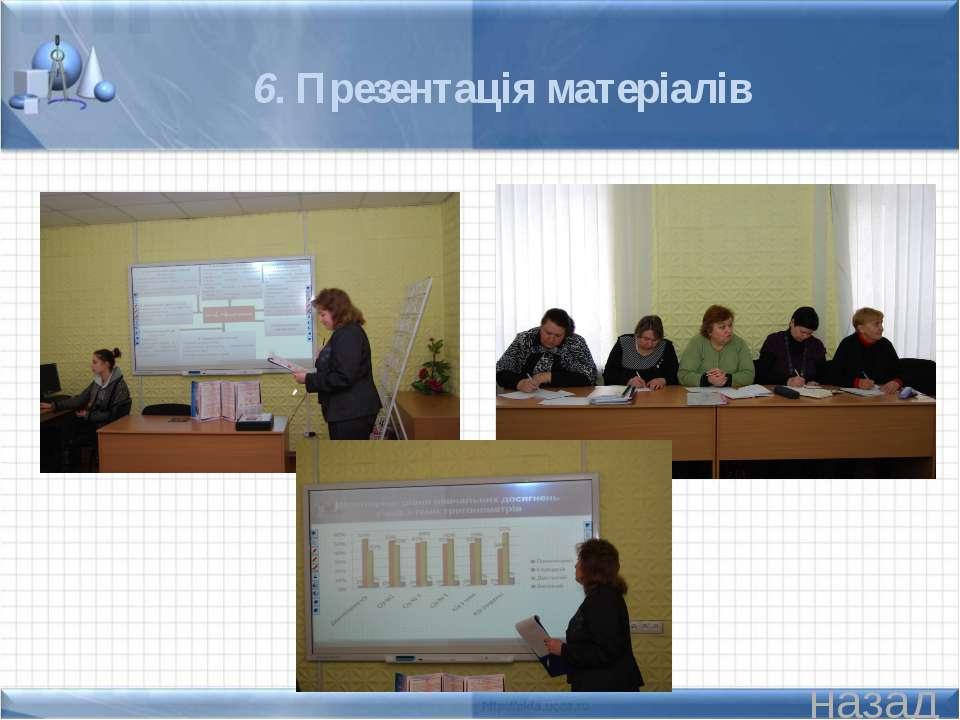 назад 4. Результати (лютий) Зміст діяльності Аналіз інформації; Дінамика розв...