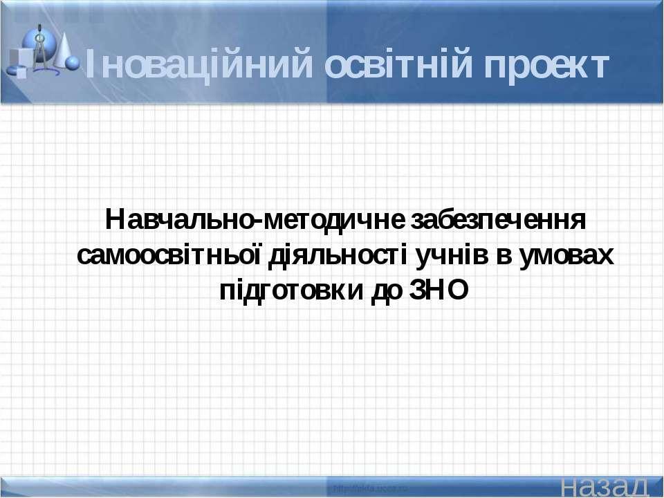 назад 3. Дослідження (вересень-лютий) Зміст діяльності Використання завдань в...