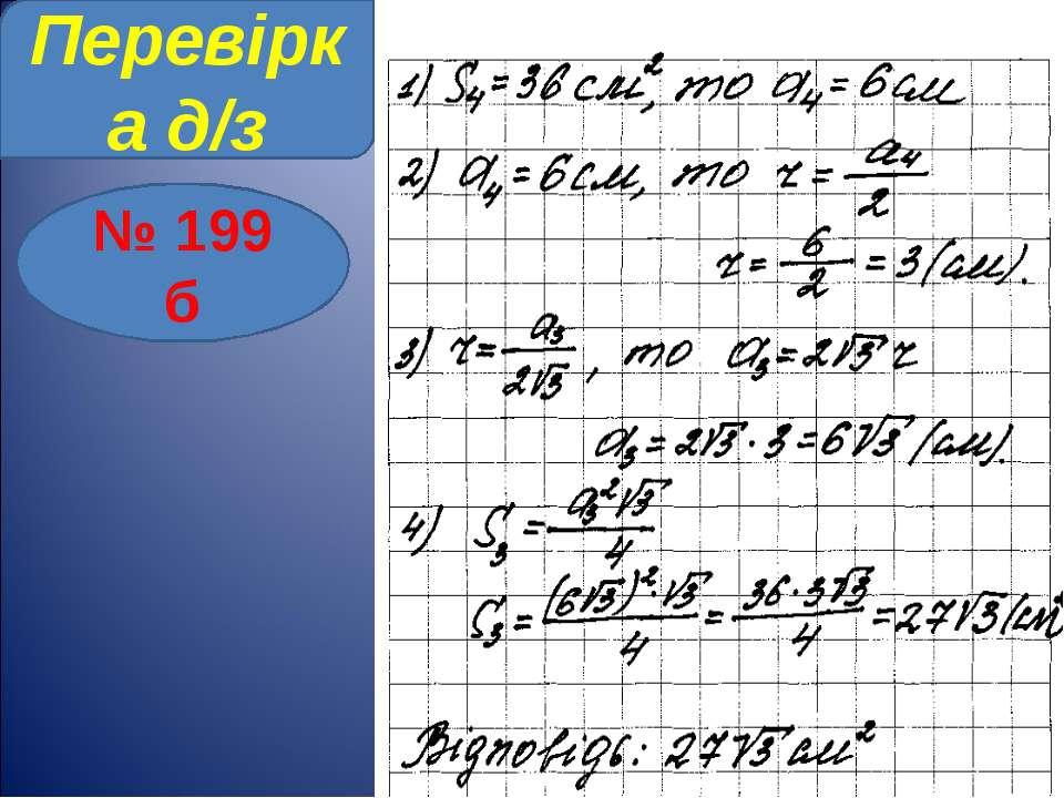 Перевірка д/з № 199 б