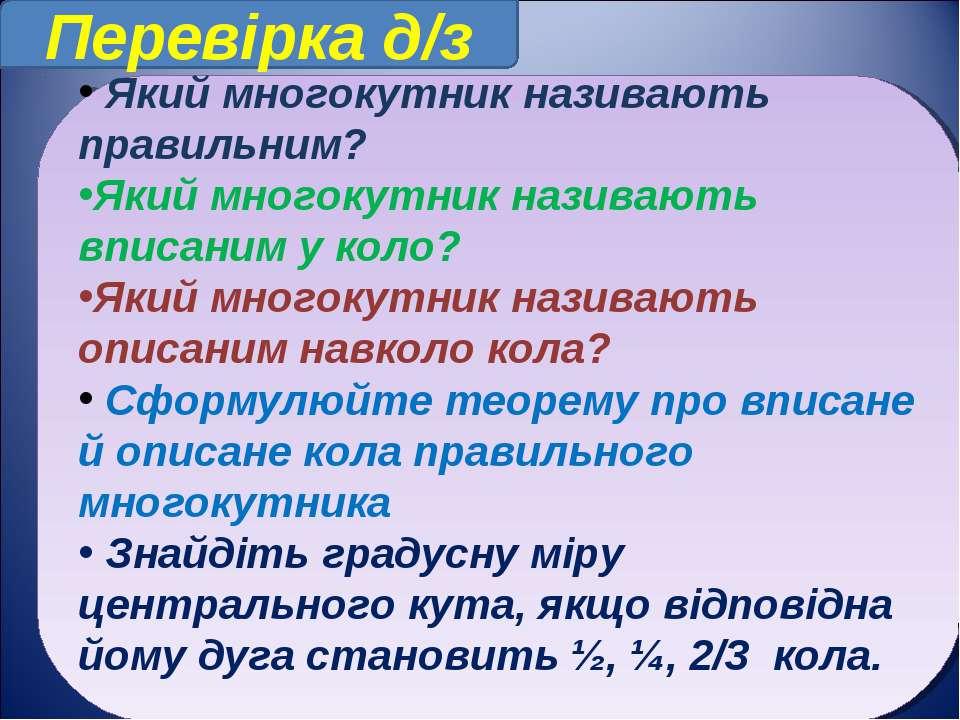 Перевірка д/з Який многокутник називають правильним? Який многокутник називаю...