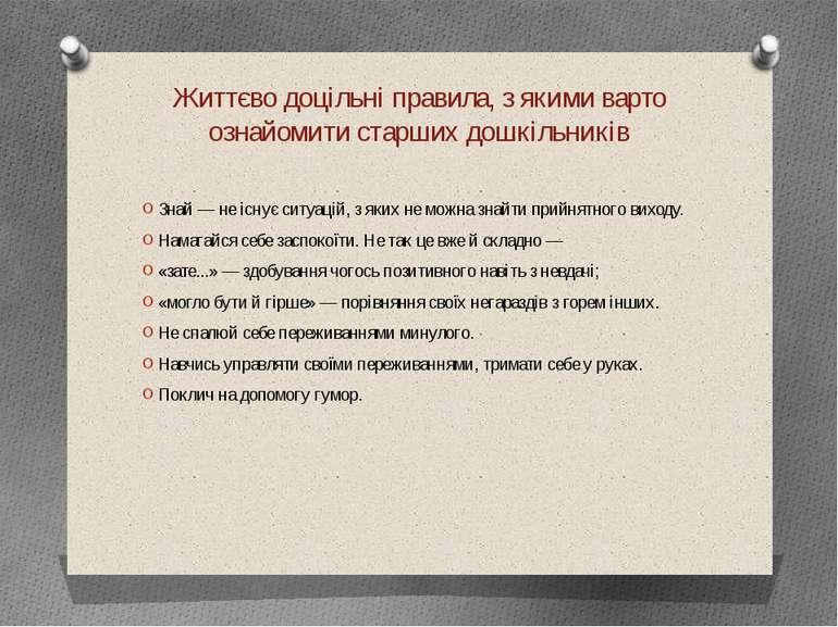Життєво доцільні правила, з якими варто ознайомити старших дошкільників Знай ...