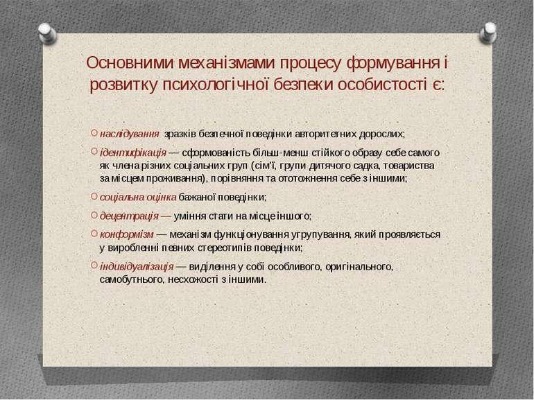 Основними механізмами процесу формування і розвитку психологічної безпеки осо...