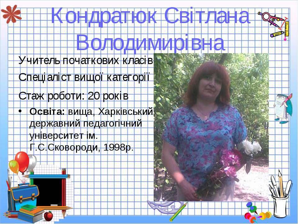 Кондратюк Світлана Володимирівна Учитель початкових класів Спеціаліст вищої к...