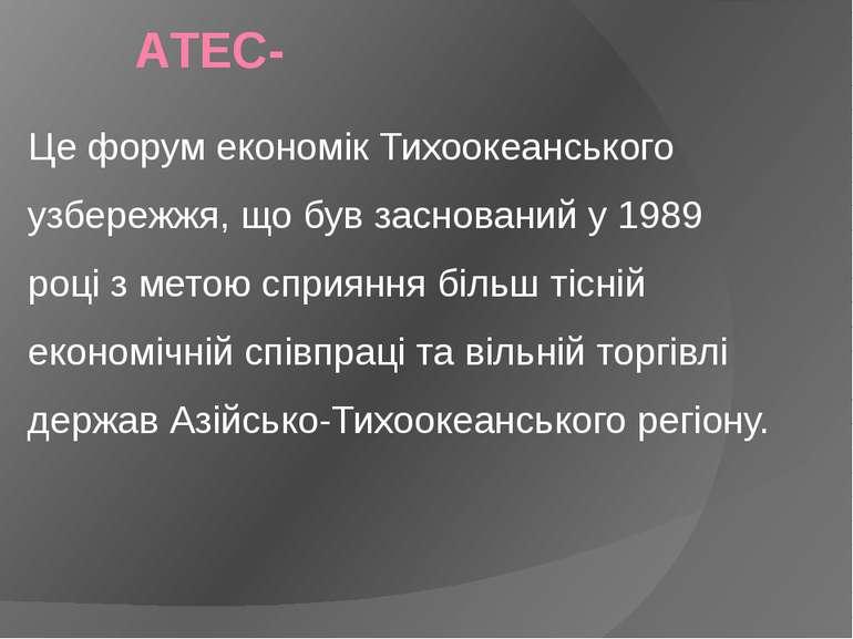 АТЕС- Це форум економік Тихоокеанського узбережжя, що був заснований у 1989 р...