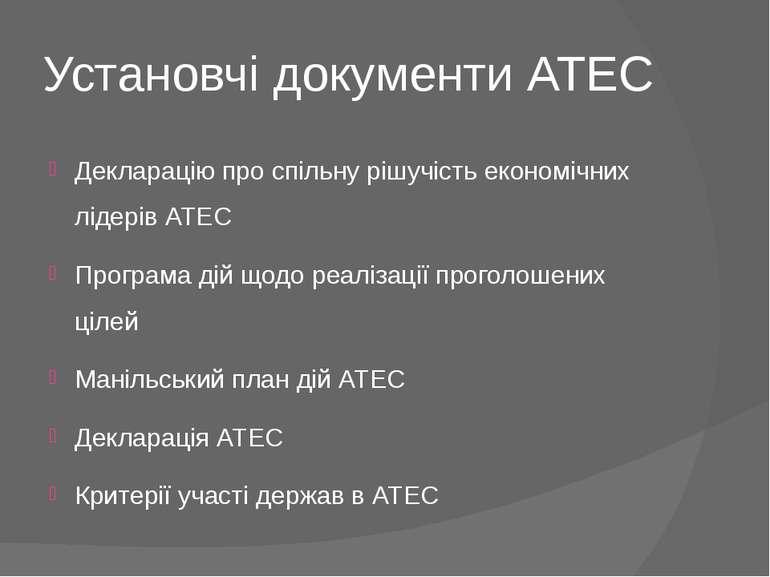 Установчі документи АТЕС Декларацію про спільну рішучість економічних лідерів...