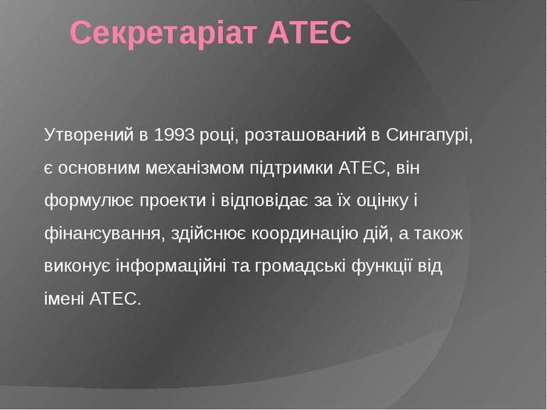 Секретаріат АТЕС Утворений в 1993 році, розташований в Сингапурі, є основним ...