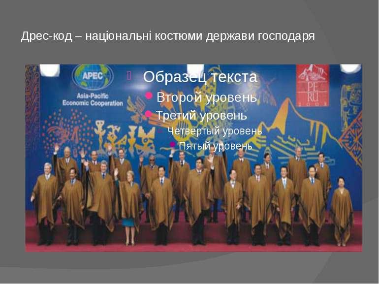 Дрес-код – національні костюми держави господаря
