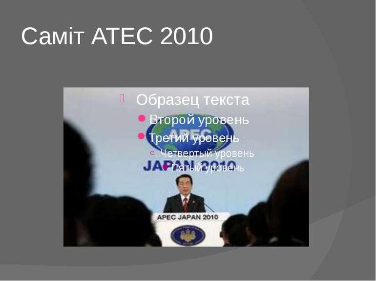 Саміт АТЕС 2010