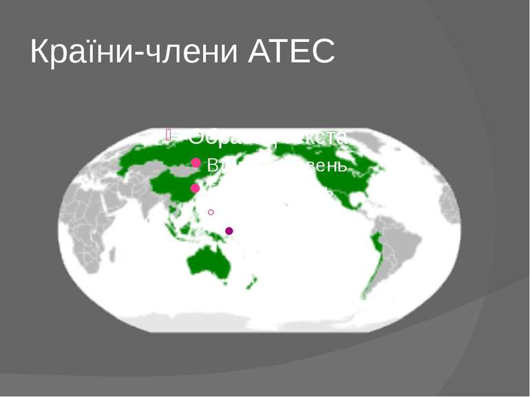 Країни-члени АТЕС