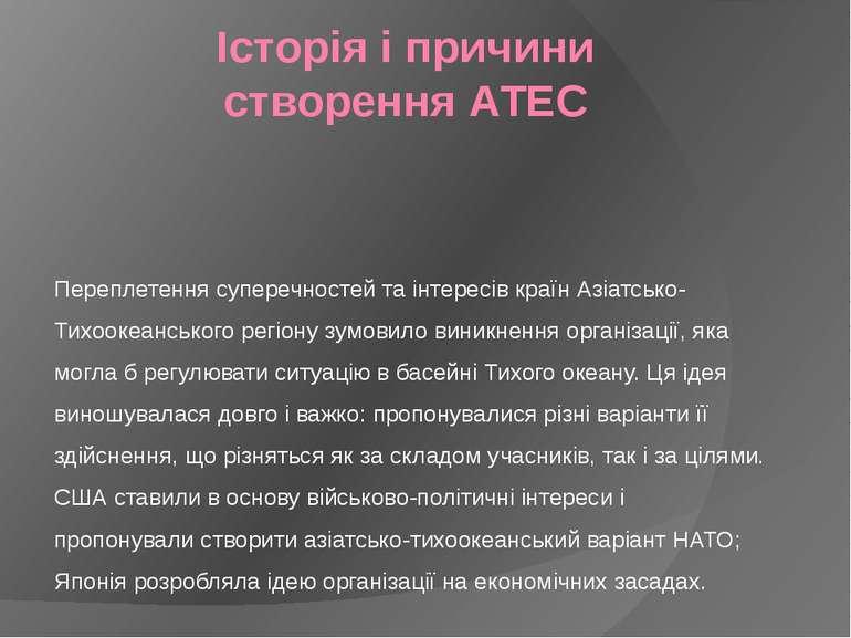 Історія і причини створення АТЕС Переплетення суперечностей та інтересів краї...