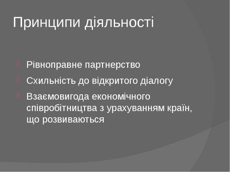 Принципи діяльності Рівноправне партнерство Схильність до відкритого діалогу ...