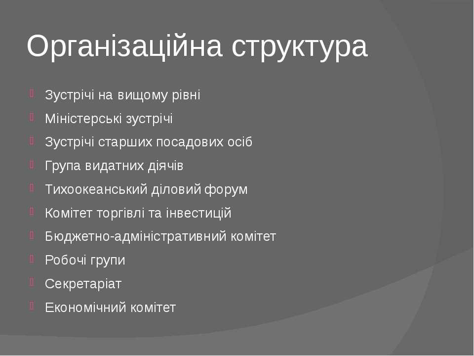 Організаційна структура Зустрічі на вищому рівні Міністерські зустрічі Зустрі...